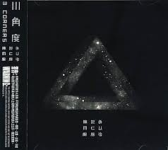 三角度 / 3 Góc Độ - Trần Quán Hy