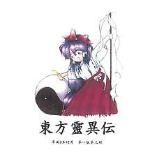 Touhou Reiiden - Highly Responsive To Prayers