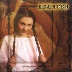 Пелагея - Пелагея