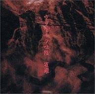 Sora wo kurau tokage - Jakura