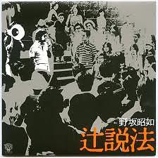 辻 说法 live - Akiyuki Nosaka