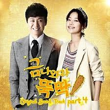 I Summon You, Gold! OST Part.4