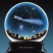 Planetarium - LOVE LOVE LOVE