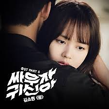 Let's Fight Ghost OST Part.5