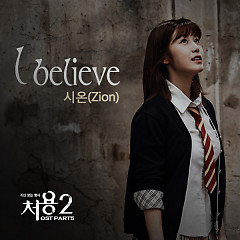 Cheo Yong 2 OST Part.5 - Zion