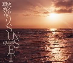 Tsunagari Sunset
