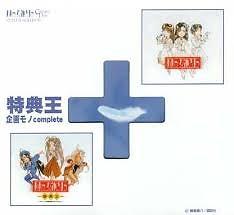 Aa! My Goddess Tokuten-ou Plus CD1