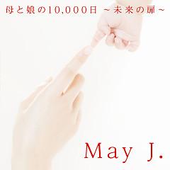 Haha to Musume no 10,000 Nichi ~Mirai no Tobira~ - May J., Aki Yashiro