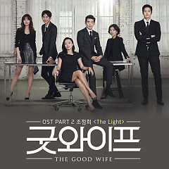 The Good Wife OST Part.2 - Jo Jung Hee