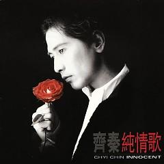 纯情歌/ Pure Love Song