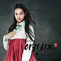 Arang & The Magistrate OST Part.3