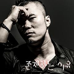 Jonjaehaneun Iyu (존재하는 이유) - Holladang