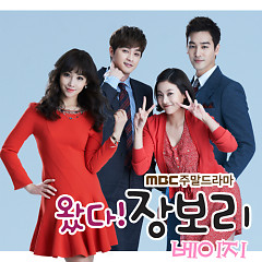Jang Bori Is Here OST Part.10