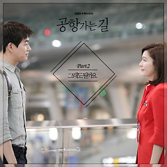 On The Way To The Airport OST Part.2