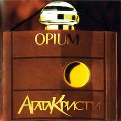 Опиум  - Агата Кристи (Agatha Christie)