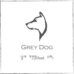 Men Lie - Grey Dog
