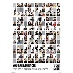 2013 SBS Gayo Daejun Friendship Project