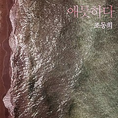 Eternal Sunshine (Single) - Jo Dong Hee