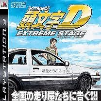 Initial D Extreme Stage (Unofficial Release)