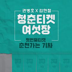 The First Ticket, Go Chuncheon Train