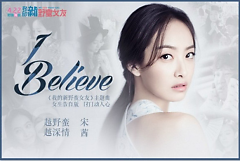 I Believe (My New Sassy Girl OST) - Victoria (f(x))