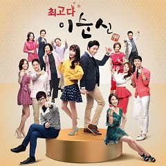 You're The Best Lee Soon Shin OST Part.1