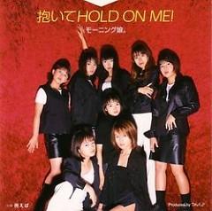 抱いてHOLD ON ME! (Daite HOLD ON ME!)