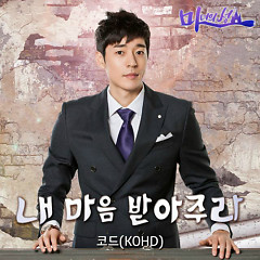 The Witch's Castle OST Part.5