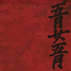 地獄変 (Jigokuhen)