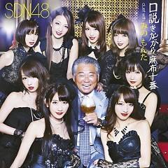 口説きながら麻布十番 (Kudokinagara Azabujuban) duet with Mino Monta (Type A + B +  Movie)  - SDN48