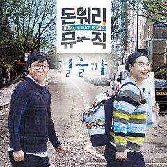 Don't Worry Music Vol.2 - Yoo Jae Hwan