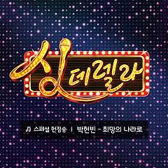 Singderella Special Song, Vol. 8 - Park Hyun-Bin
