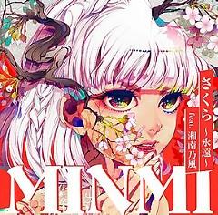 さくら~永遠~ (Sakura - Eien)  - MINMI,Shonan no Kaze