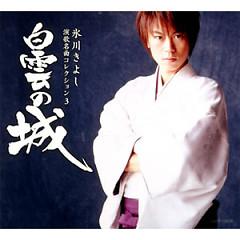 Enka Meikyoku Collection 3 Hakkun no Shiro