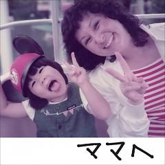 ママへ (Mama e)