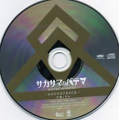Sakasama no Patema Soundtrack CD1