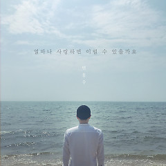 How I Can Do This If I Love You (Single) - Byeon Heung Soo