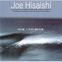 あの夏、いちばん静かな海 (Ano Natsu , Ichiban Shizuka na Umi)