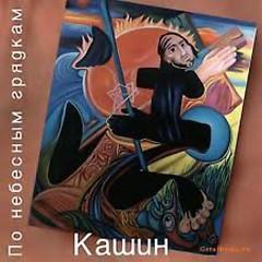 По Небесным Грядкам  - Павел Кашин
