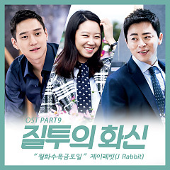 Jealousy Incarnate OST Part.9 - J Rabbit