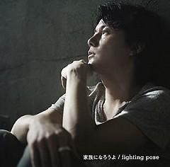 Kazoku ni Narouyo / fighting pose - Masaharu Fukuyama