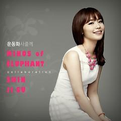 Slow Down, Girl - Shin Ji Soo