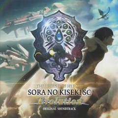 The Legend of Heroes Sora no Kiseki SC Evolution Original Soundtrack CD2 - Falcom Sound Team JDK