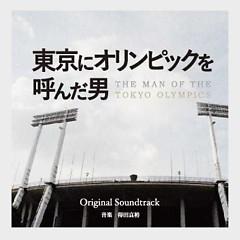 Tokyo ni Olympic wo Yonda Otoko (TV Drama) Original Soundtrack - Masahiro Tokuda