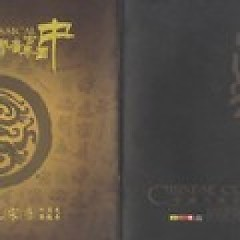 Enjoy Chinese Classical Music CD2