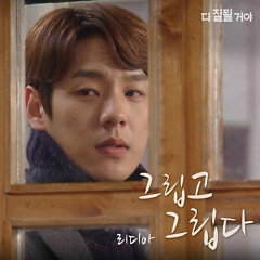 All Is Well OST Part.8