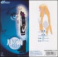 月の繭 (Tsuki no Mayu)