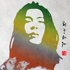 Korean Reggae