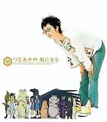 風になる (Kaze ni Naru) - Ayano Tsuji