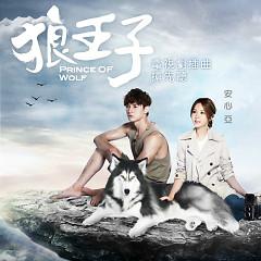 狼王子 电视剧原声带 / Hoàng Tử Sói OST